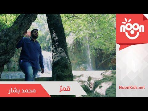 محمد بشار - قمرٌ     Mohammad Bashar - Qamaron