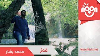 محمد بشار - قمرٌ | Mohammad Bashar - Qamaron