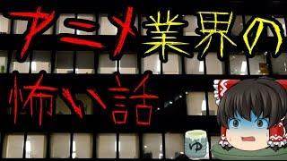 怖いスレシリーズ『アニメ業界の怖い話』
