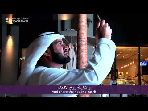 Emirates Islamic - National Day 2014