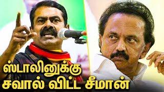 பேப்பரை பார்க்கமா 10 நிமிஷம் பேசு பாக்கலாம் - Seeman Challenges Stalin   Lok Sabha Election   Latest