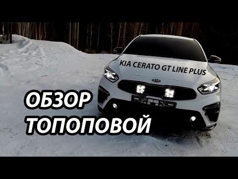 ОБЗОР САМОЙ ТОПОВОЙ KIA CERATO GT LINE PLUS