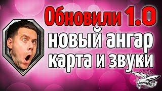 ОБНОВИЛИ ПАТЧ 1.0 - Новый ангар, новая карта Штиль, новые звуки и музыка