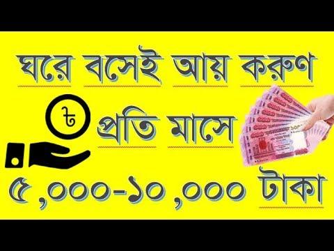 How to make money 5,000-10,000 Taka Per month