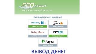 Seosprint вывод денег. Сеоспринт вывод 1000 руб в день