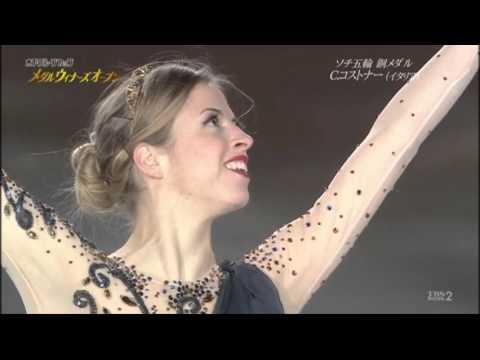 Carolina KOSTNER (ITA) - Medal Winners Open 2016, Osaka