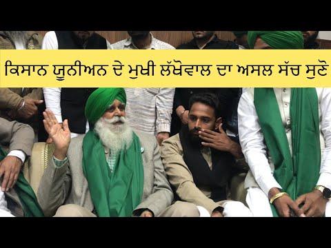 kissan union senior leader lakhowal te bhana sidhuz gllbat krde hoye | producerdxx | gurwindergillz