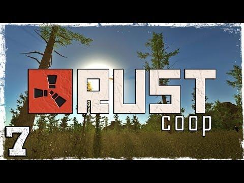 Смотреть прохождение игры [Coop] Выживание в Rust. # 7: С чистого листа. Обзор нового обновления.