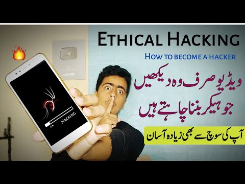 How to become hacker Urdu/Hindi || What is Kali linux in urd