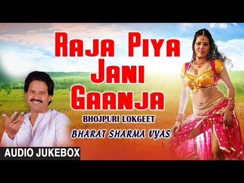 RAJA PIYA JANI GAANJA | BHOJPURI OLD LOKGEET AUDIO SONGS JUKEBOX | SINGER - BHARAT SHARMA VYAS