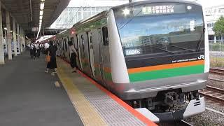上野東京ラインE233系+E231系辻堂駅発車※2番線発車メロディー「浜辺の歌」あり