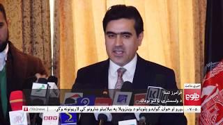 LEMAR NEWS 17 March 2019 /۱۳۹۷ د لمر خبرونه د کب ۲۶ نیته