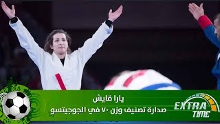 يارا قايش -  صدارة تصنيف وزن 70 في الجوجيتسو - Extra Time