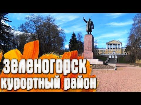 Зеленогорск Курортный район - Ленинградская область