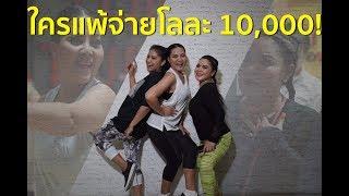 ใครแพ้โลละ 10,000 !!! คำท้าลดน้ำหนักของ ตั๊ก ฮาย สุ