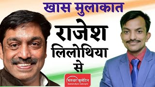 Congress Candidate Rajesh Lilothia से Marudhar Bulletin की खास बातचीत,     BJP vs Congress