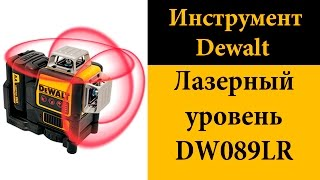 Лазерный уровень Dewalt DW089LR (с красным лучом)(Контактные данные: тел. +380974252349 +380630571462 e-mail: xutpyn@mail.ru skype: xutpyn Мы на OLX: http://olx.ua/list/user/jfqM/ ..., 2016-03-13T19:07:31.000Z)