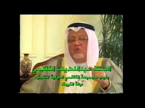 "1997 Bahrain TV ""Men from the Gulf"" interview with the late Abdullatif A. AlKazemi"