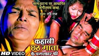 सच्ची घटना पर आधारित छठ व्रत कथा - Kahani Chhath Mata Ke Chamatkar Ki - Chhath Vrat Katha Ravi Raj