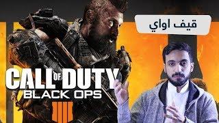 قيف اواي كول اوف ديوتي Black Ops 4