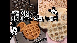 [미국일상]미키마우스 와플,누룽지 만들기/Mickey …