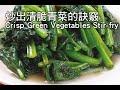 【楊桃美食網】炒出清脆青菜的訣竅Crisp Green Vegetables Stir-fry