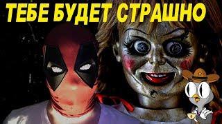 Проклятие Аннабелль 3/ Обзор Фильма