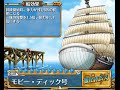 Whitebeard 0 Stamina Island (Whitebeard Ship)