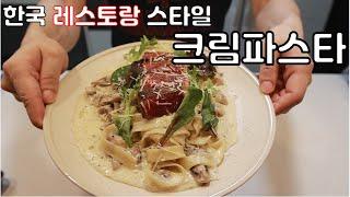 한국레스토랑 크림파스타가 맛있는 이유 (feat. 업장…