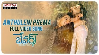Anthuleni Prema Full Video Song || Bewars Video Songs || Rajendra Prasad, Sanjosh, Harshita