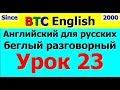 BTC English Урок 23: Беглый разговорный английский для начинающих - Практика беглой речи