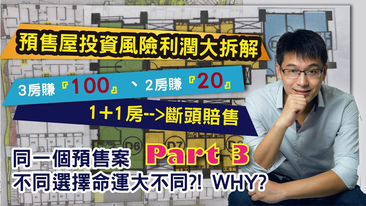 預售屋投資的美麗與哀愁系列 3 : 為什麼別人買的都是賺50、100萬,我的卻是平轉、賠售都還賣不掉??