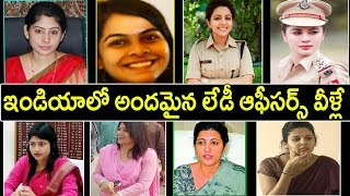 10 Most Beautiful Female IPS Officers Of India | Beautiful IAS Officers In India | Tollywood Nagar