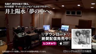 井上陽水「夢の中へ」(テッド・ジェンセン2017リマスター音源)