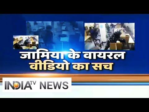 Jamia के Library में पुलिस का छात्रों पर लाठीचार्ज का Viral Video का सच क्या? यहां समझें