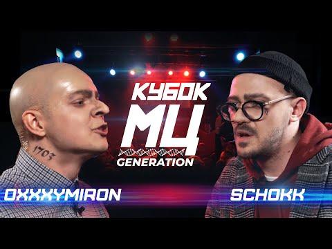 КУБОК МЦ: OXXXYMIRON Vs SCHOKK | EPIC RAP BATTLE (GENERATION)