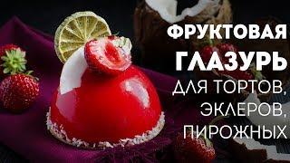 Глазурь для торта (и других десертов). Из фруктов. Из ягод🍴Жизнь - Вкусная!