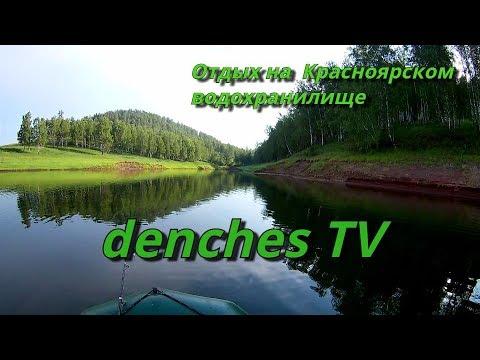 рыбалка и отдых на красноярском водохранилище