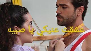 حبك في الوريد دمي    ايشان 💜 اتاش Aishan & Atach مسلسل حب في العليه