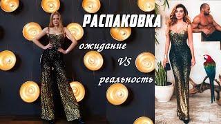 РАСПАКОВКА посылок с примеркой одежды с Gepur x Sedokova #21 | Ожидание VS Реальность NikiMoran