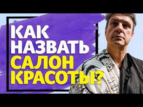 Как назвать салон? ТОП-5 советов от Игоря Стоянова по выбору названия для салона красоты