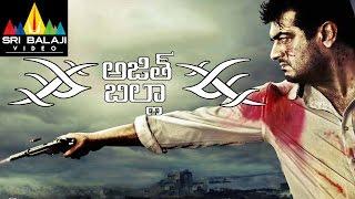 Ajith Billa Telugu Full Movie | Telugu Full Movies | Ajith, Nayanatara, Namitha