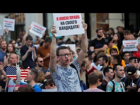 Наша Америка. Выпуск 38. Протесты в Москве 07/31/2019