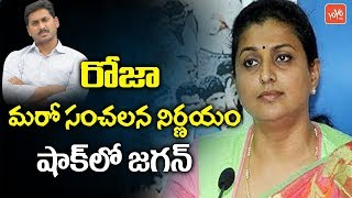 YCP MLA Roja Sensational Decision | YS Jagan In Shock | AP Politics | 2019 Election | YOYO TV