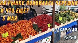 Турция Аланья Махмутлар Вторничный рынок 5 мая