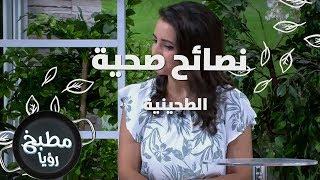 الطحينية - د ربى مشربش