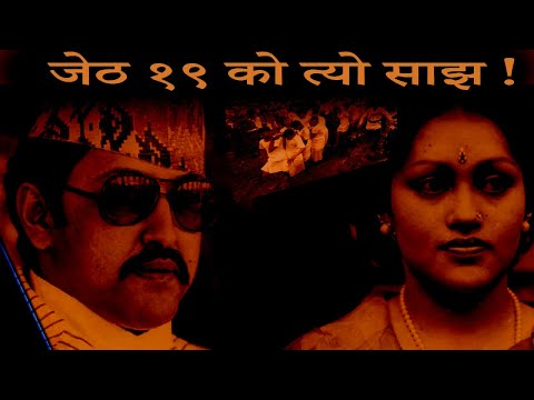 King Birendra And His Royal Family ? Nepal Royal Family Massacre | Darbar Hatya Kanda,Nepali Online