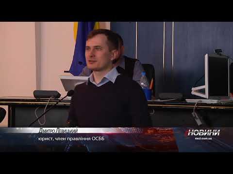 Телеканал Ексклюзив: Семінар у міській раді «ОСББ – нові зміни у законодавстві»
