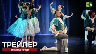 Большой балет Бразилии (ТРЕЙЛЕР)