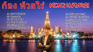 ก้องห้วยไร่ ( เพลงฮิตติดกระแส 2021 ) | Kong Huayrai Greatest Hits 2021 2